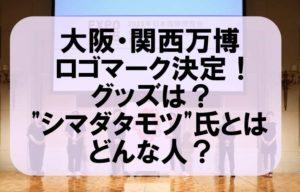 大阪万博ロゴマークアイキャッチ画像