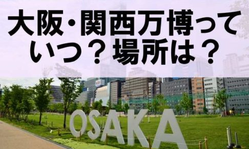 大阪万博アイキャッチ画像