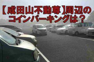 成田山周辺駐車場アイキャッチ画像