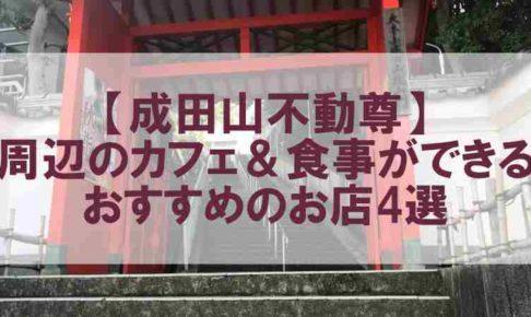 成田山周辺ランチ